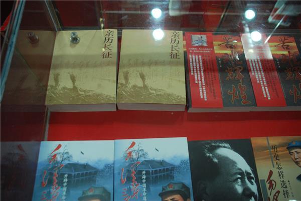 在贵州省遵义纪念馆陈列的《亲历长征》,封面了采用画家作品